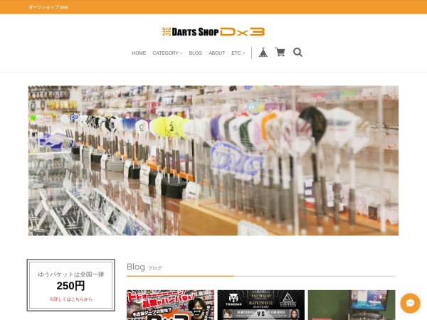 Screenshot of www.d-d-depo.jp