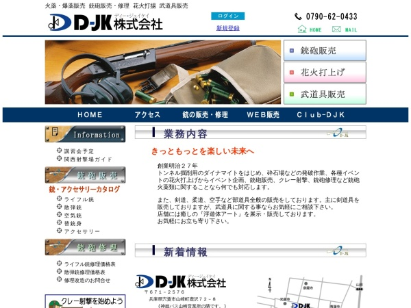 Screenshot of www.d-jk.com