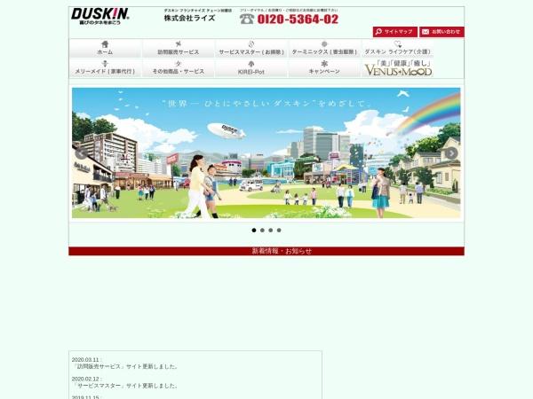 http://www.d-rise.co.jp