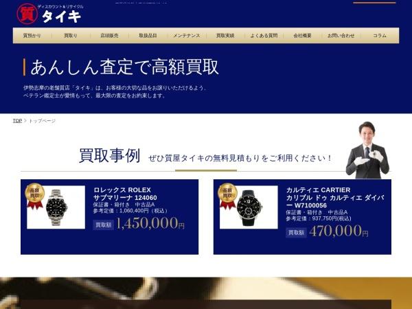 Screenshot of www.d-taiki.com