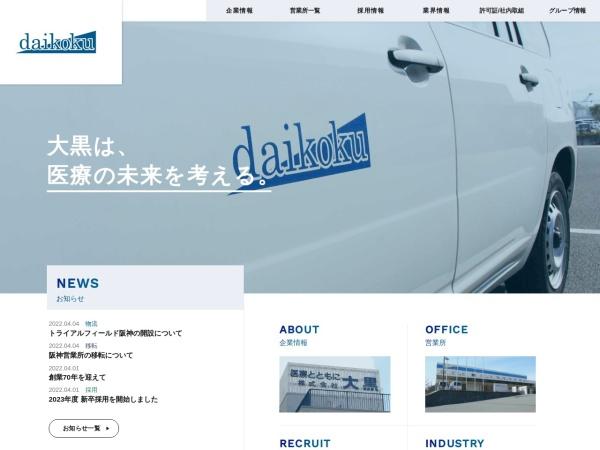 Screenshot of www.d21ms.com