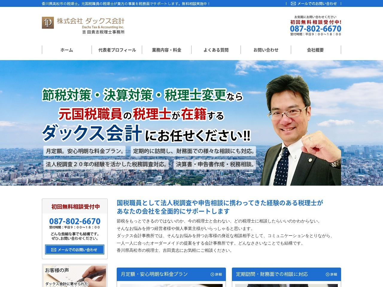 吉田貴志税理士事務所