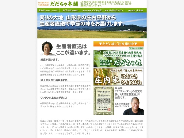 Screenshot of www.dadacya.net