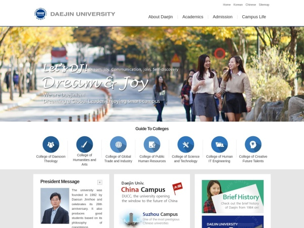 Screenshot of www.daejin.ac.kr