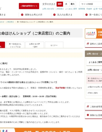 Screenshot of www.dai-ichi-life.co.jp