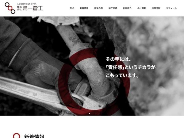 http://www.dai1kanko.co.jp