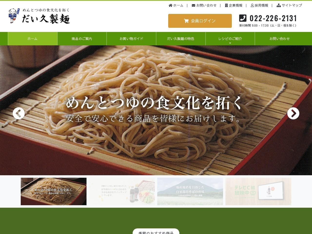 株式会社だい久製麺/本社