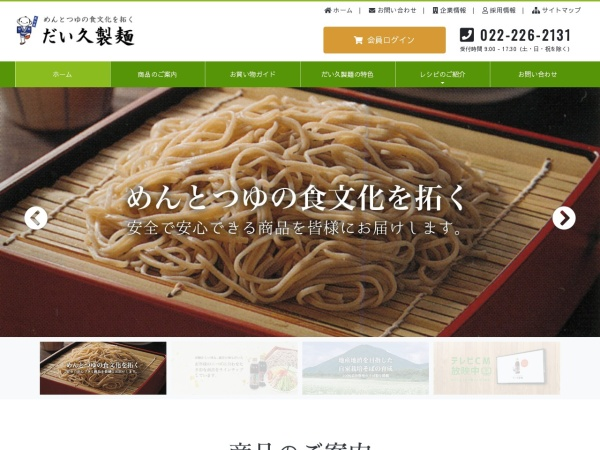 Screenshot of www.dai9.co.jp