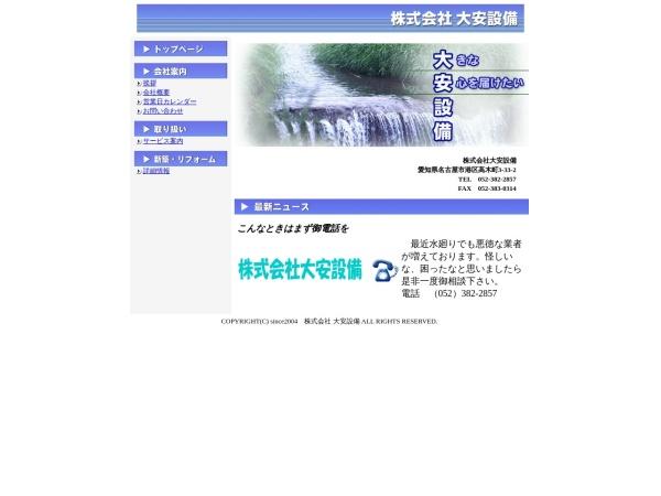 Screenshot of www.daian-e-suido.co.jp
