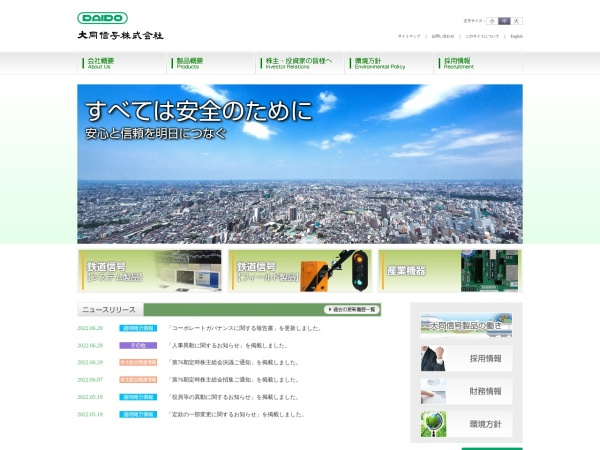 Screenshot of www.daido-signal.co.jp