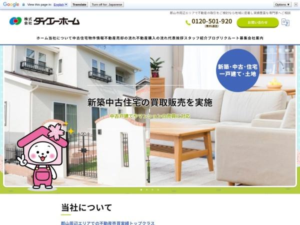 http://www.daie-home.com/