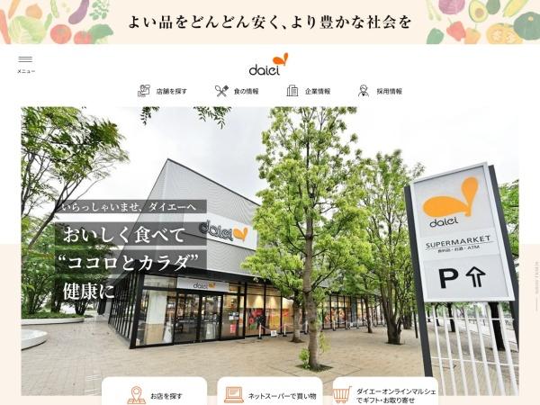 Screenshot of www.daiei.co.jp