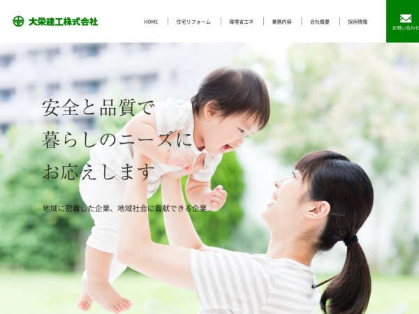 Screenshot of www.daieikenko.co.jp