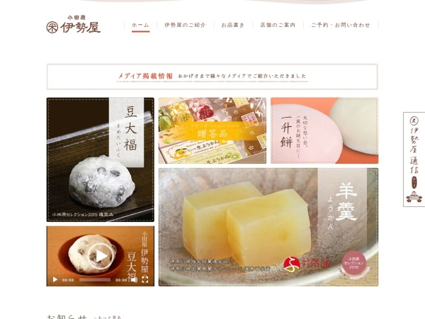 Screenshot of www.daifuku-iseya.com