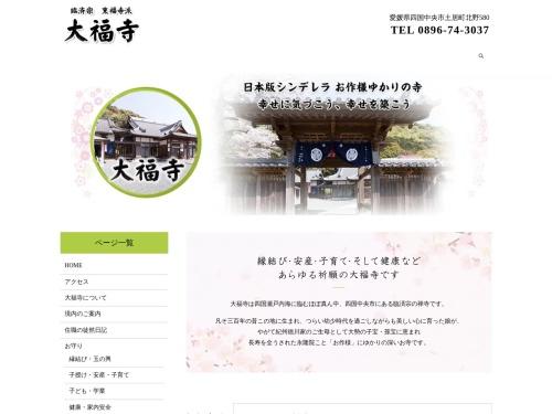http://www.daifukuji.com/