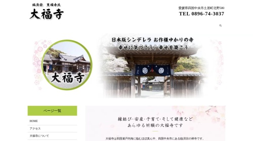 Screenshot of www.daifukuji.com