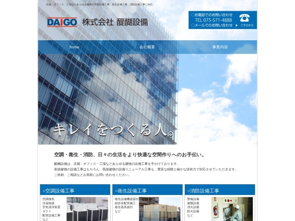 Screenshot of www.daigosetsubi.co.jp