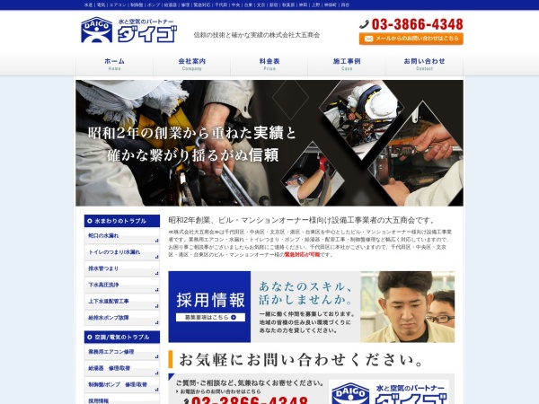 Screenshot of www.daigoshoukai.co.jp
