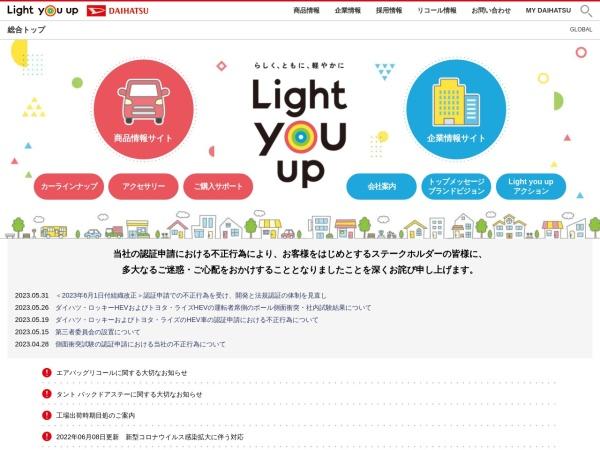 Screenshot of www.daihatsu.co.jp