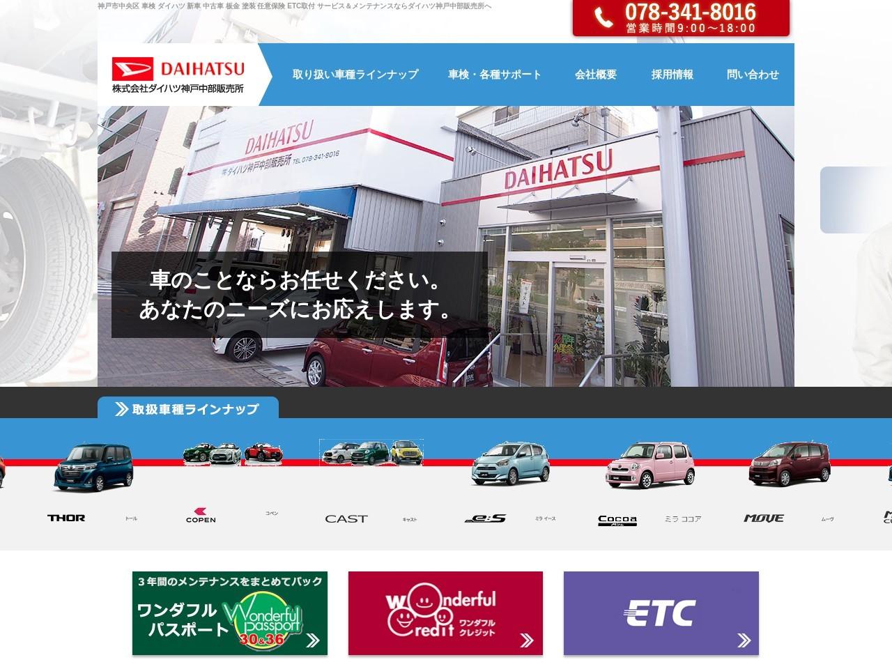 株式会社ダイハツ神戸中部販売所