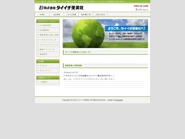 Screenshot of www.daiichi-bisosha.co.jp