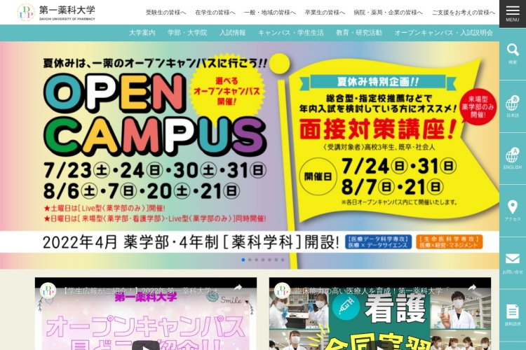 Screenshot of www.daiichi-cps.ac.jp