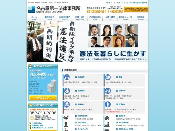 Screenshot of www.daiichi-law.gr.jp