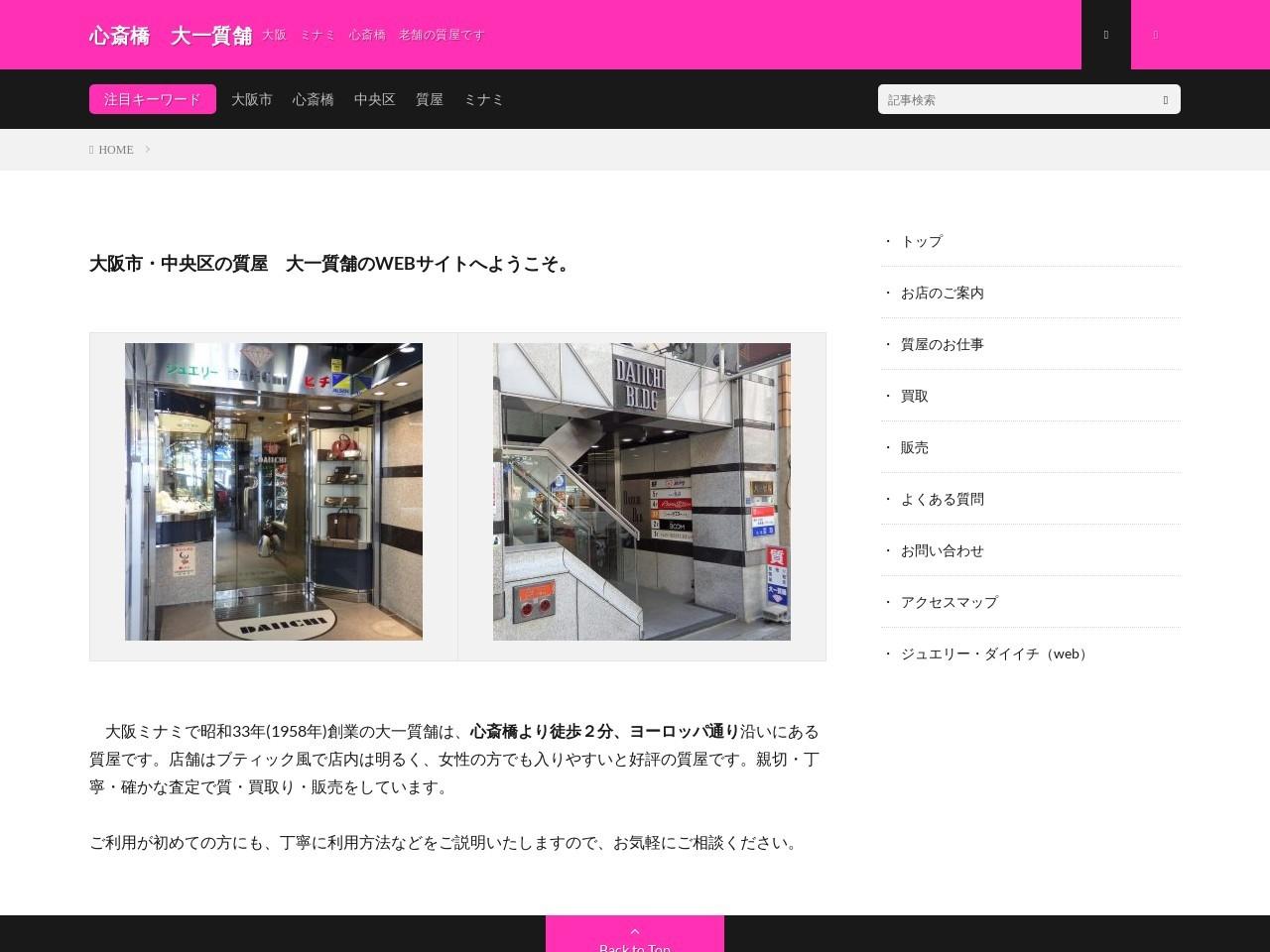 大阪市 中央区の質屋です。心斎橋で60有余年。DAIICHI~大一質舗~