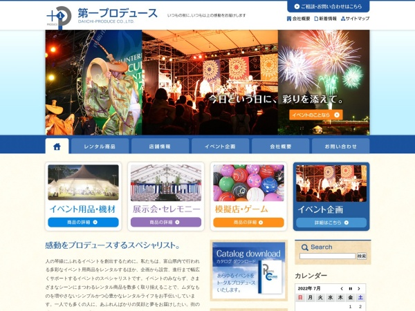 Screenshot of www.daiichi-produce.co.jp