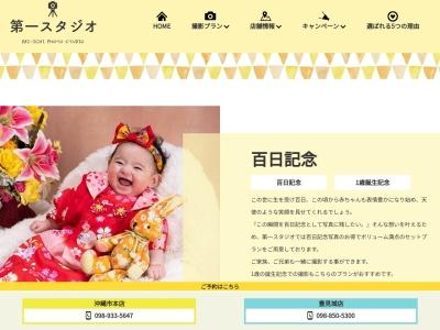 http://www.daiichi-studio.jp/plan_100days.html