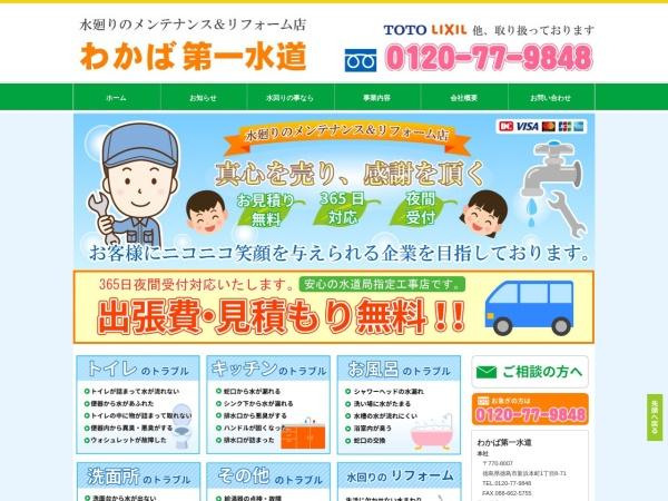 Screenshot of www.daiichi-wakaba.co.jp