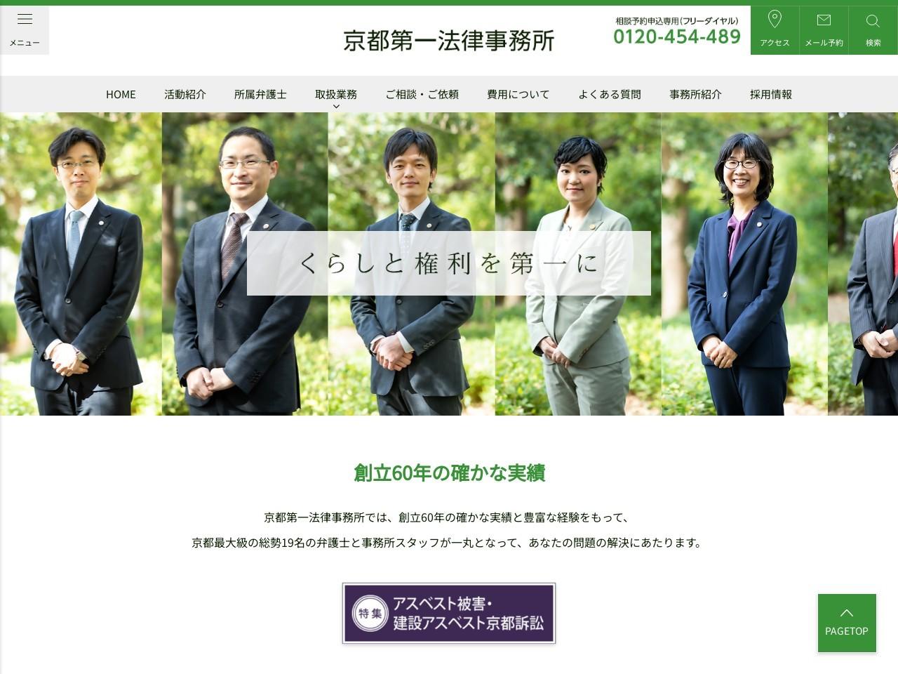 京都第一法律事務所