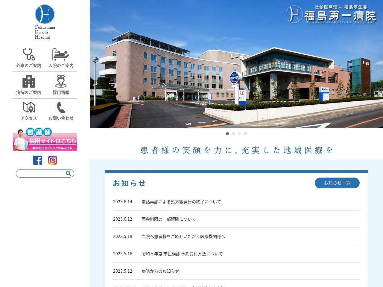 社会医療法人福島厚生会  福島第一病院 (福島県福島市)