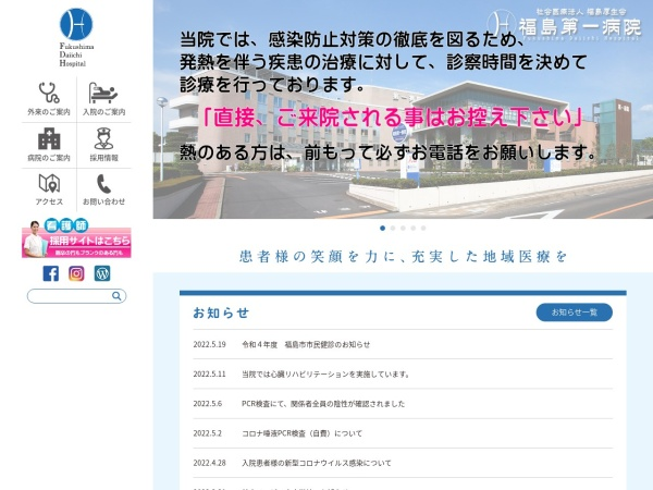 Screenshot of www.daiichihosp.jp