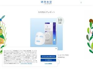 http://www.daiichisankyo-hc.co.jp/kenko-bijuku/present/