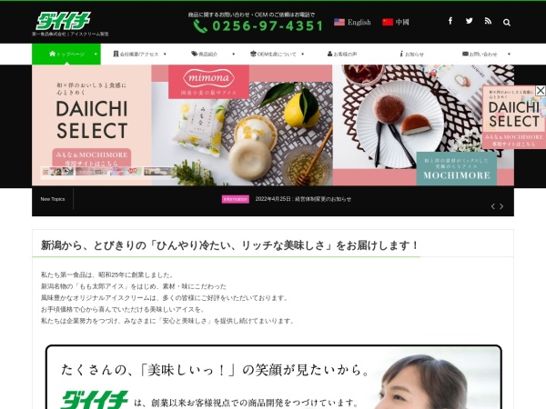 Screenshot of www.daiichisyokuhin.com