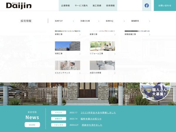 http://www.daijin.co.jp