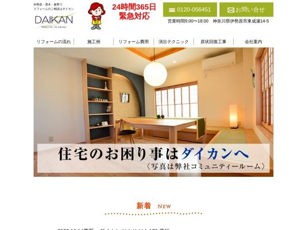 http://www.daikankk.co.jp/