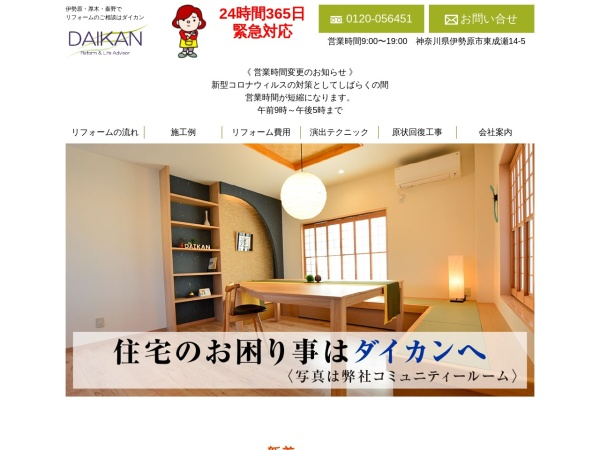 Screenshot of www.daikankk.co.jp