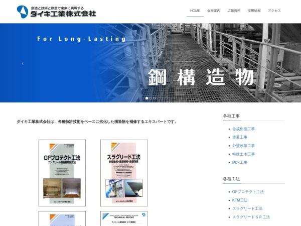 Screenshot of www.daiki-kogyo.co.jp