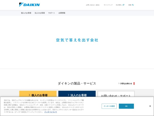 Screenshot of www.daikin.co.jp