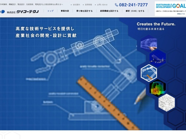 Screenshot of www.daikonet.gr.jp