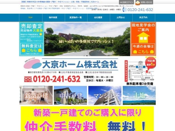 Screenshot of www.daikyo-home.co.jp