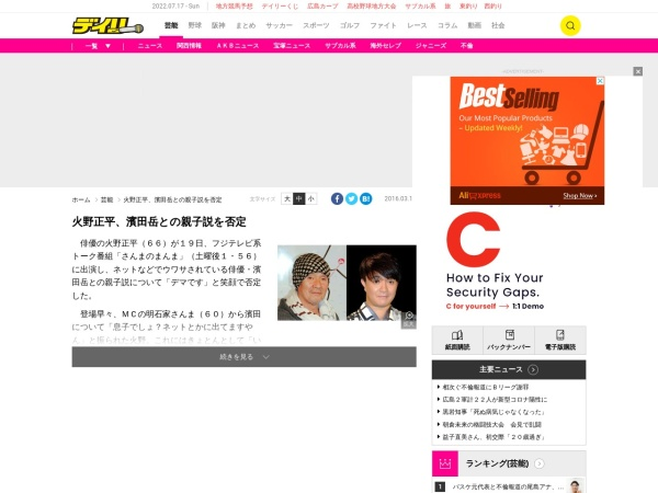 http://www.daily.co.jp/newsflash/gossip/2016/03/19/0008907229.shtml
