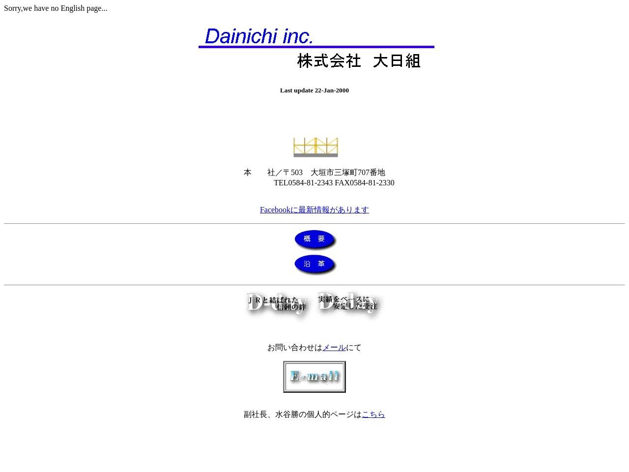 株式会社大日組