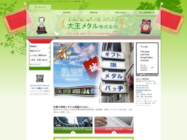 Screenshot of www.daioh-metal.co.jp