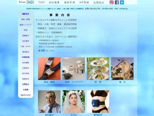 Screenshot of www.dais.jp