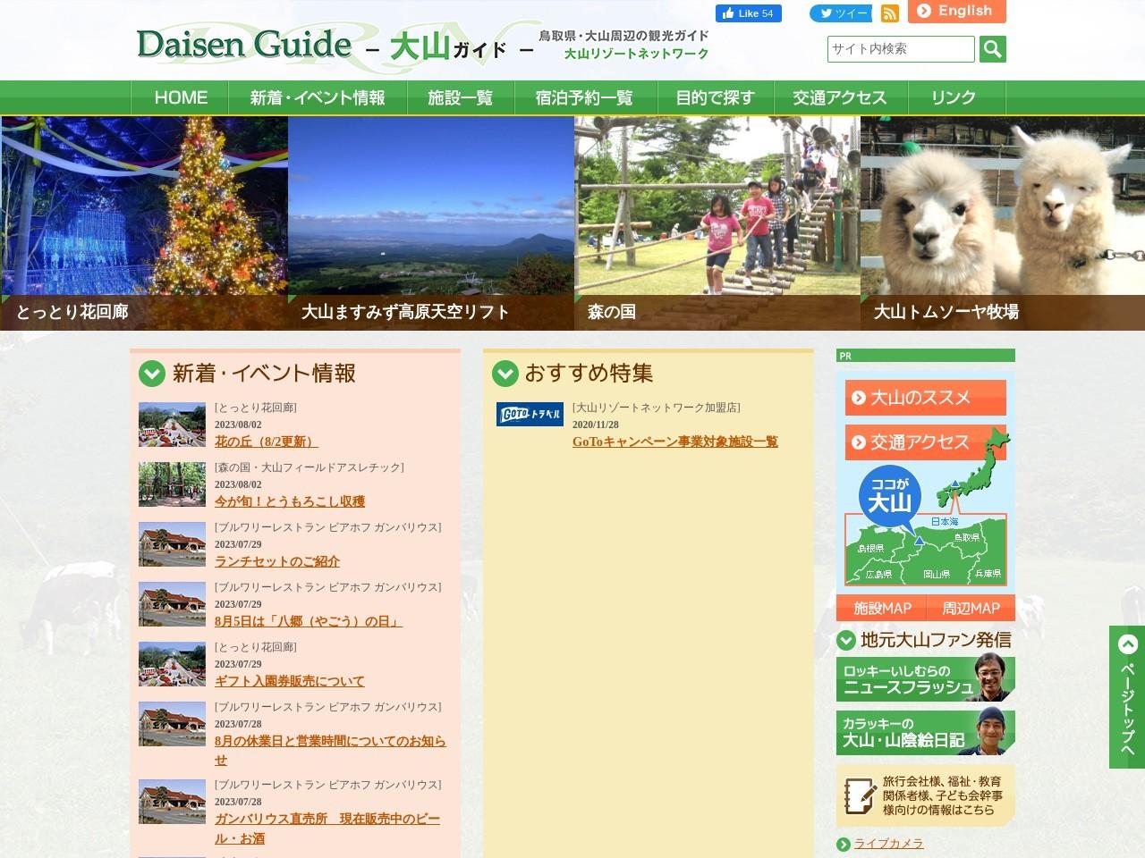 山陰・鳥取県・大山 旅の観光情報! 大山ドライブとレジャー宿泊ガイド