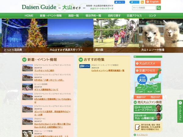 http://www.daisen.net