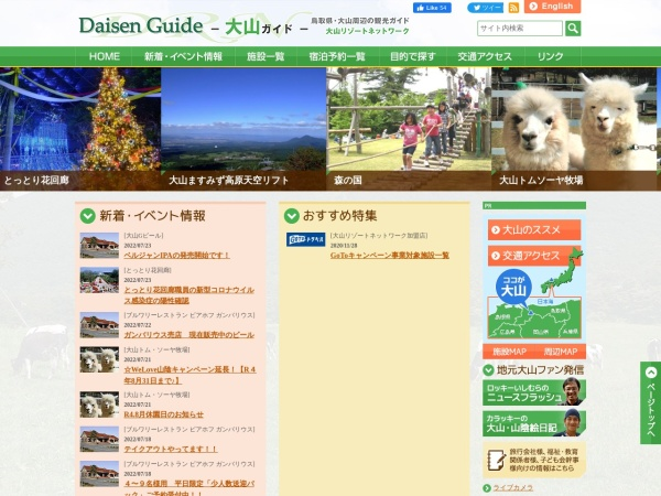 Screenshot of www.daisen.net